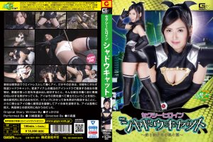JMSZ-73 Sexy Heroine Shadow Cat -The Trap of the Fishhook Spider Web Arisa Kawasaki