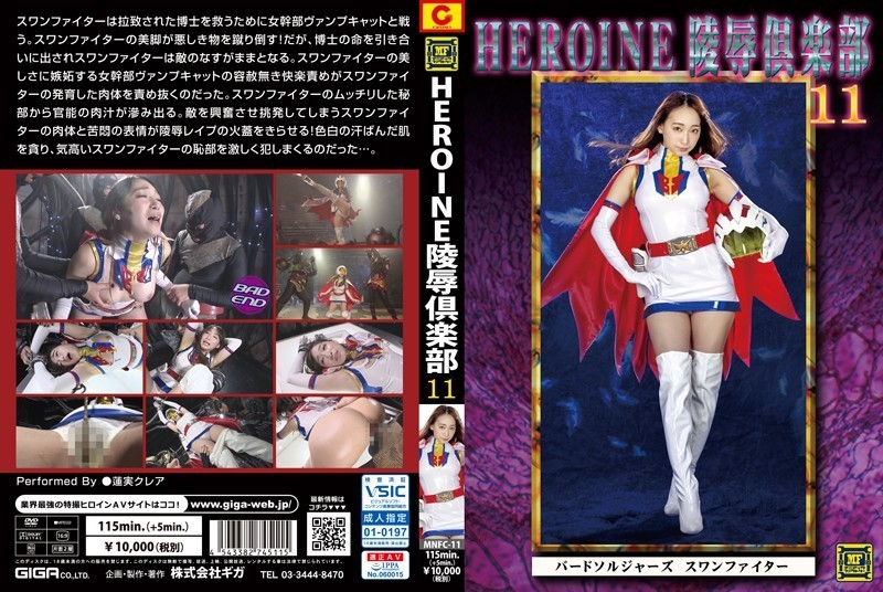 MNFC-11 Heroine Insult Club 11 -Bard Soldiers Swan Fighter Kurea Hasumi