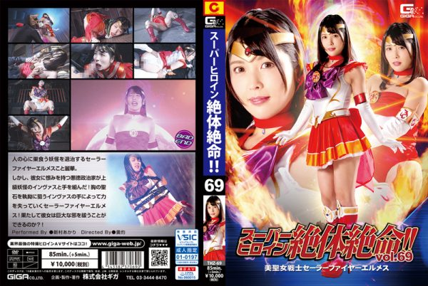 THZ-69 Super Heroine in Grave Danger!! Vol.69 -Sailor Fire Hermes Akari Niimura