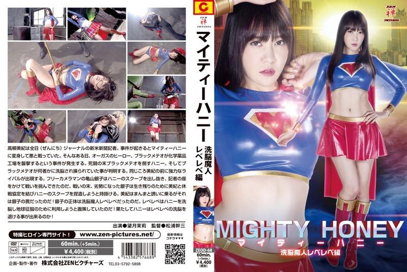 ZEOD-68 Mighty Honey -Brainwash Genie Leveleve Mari Mochiduki