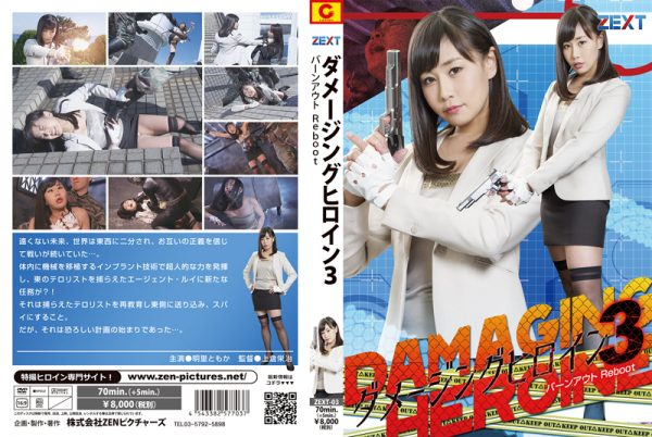 ZEXT-03 Damaging Heroine 03 -Burn Out Reboot Tomoka Akari
