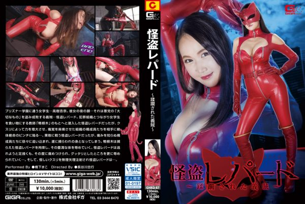 GHKQ-87 Thief Leopard -Infringed Chivalrous Thief- Mako Hashimoto
