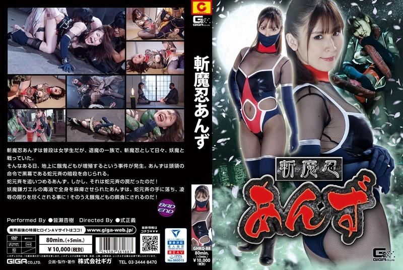 GHKQ-88 Evil Punish Ninja Anzu Anjyu Minase
