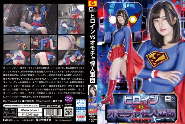 GHKQ-91 Heroine VS Toy Monster Corps -Super Lady Yuki Makimura