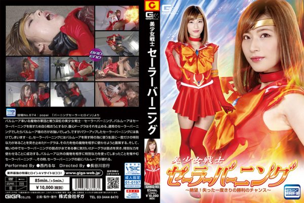 GHKQ-93 Sailor Burning -Despair! Lost Last Chance for Victory- Runa Nishiuchi