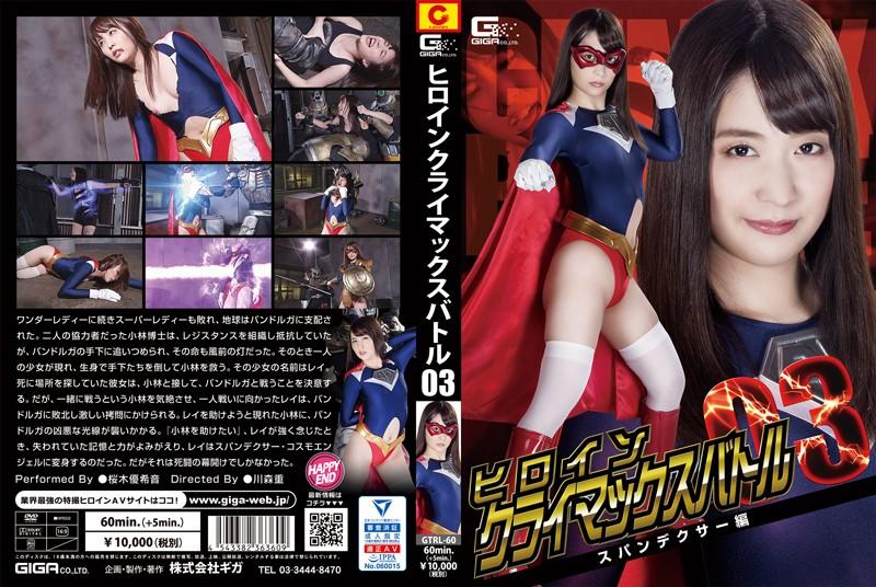 GTRL-60 Heroine Climax Battle Vol.3 -Spandexer Yukine Sakuragi