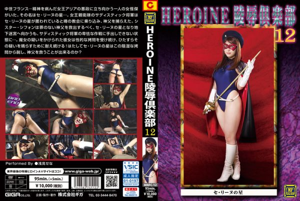 MNFC-12 Heroine Insult Club 12 -The Star of Celine Sena Asami
