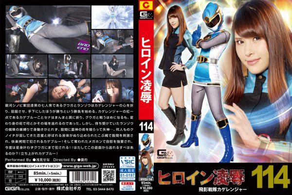RYOJ-14 Heroine Insult Vol.114 -Kage Ranger Sena Asami