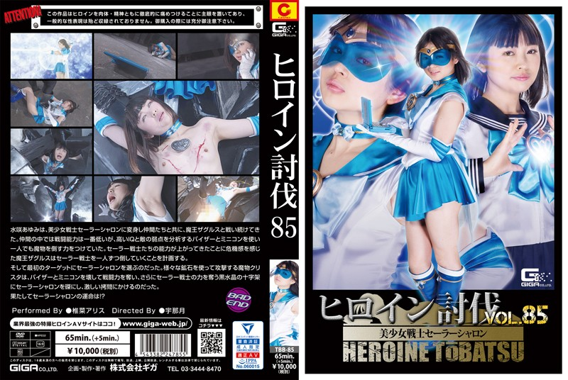 TBB-85 Heroine Suppression Vol.85 -Sailor Sharon Arisu Shiina