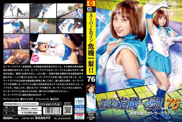 THP-76 Super Heroine in Grave Danger!! Vol.76 -Sailor Aquas Ayumi Kimito