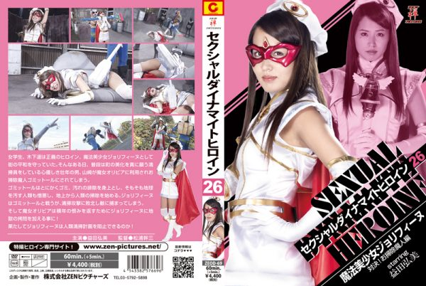 ZEOD-69 Sexual Dynamite Heroine 26 - Jorifine -Battle with Cleaning Genie Hiromi Masuda