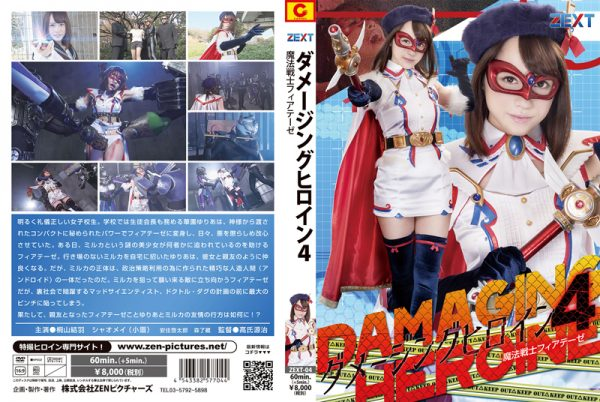 ZEXT-04 Damaging Heroine 04 -Magic Fiateze Yuha Kiriyama, Syaomei