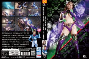 GHKQ-97 Female Cadre Poisely -The Strongest Non-Transforming Hero Domination & Insult  Mary Tachibana, Noa Natsuki
