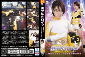 GHKQ-99 Handsome Boy Heroine -Perfect Ranger -Targeted Yellow! Fear of the Sodomy Cadre Ameri Hoshi