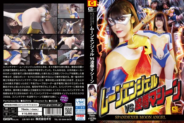 GHKR-06 Spandexer Moon Angel -Moon Angel VS Insult Machine Kana Morisawa