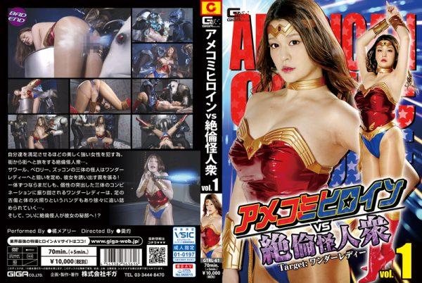 GTRL-61 American Comic Heroine VS Stallion Monsters -Target Wonder Lady Mary Tachibana