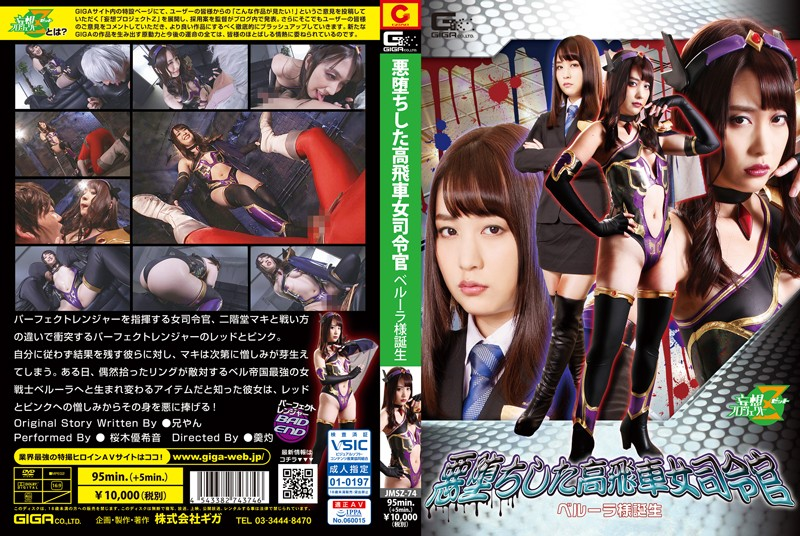 JMSZ-74 Prideful Female Commander Fallen to the Evil -Birth of Miss Berura Yukine Sakuragi