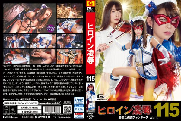 RYOJ-15 Heroine Insult Vol.115 -Beautiful Witch Girl Fontaine Polaris Mika Aikawa
