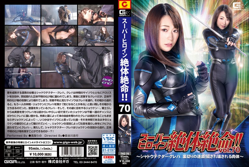 THZ-70 Super Heroine in Grave Danger!! Vol.70 -Shadow Tector Kureha, Chained Betrayal! Insulted and Destroyed Body- Rino Takanashi