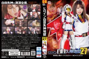GHKR-09 Heroine White Eye Blackout 27 Bird Soldier White Swan Rino Takanashi