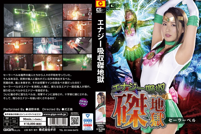 GHKR-10 Energy Absorb Crucifixion Hell -Sailor Bell Miho Tono