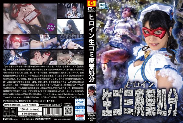 GHKR-11 Heroine Garbage Waste Disposal Hina Azumi
