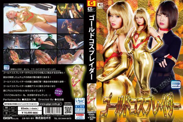 GHKR-17 Gold Cosplayder Miduki Sanada