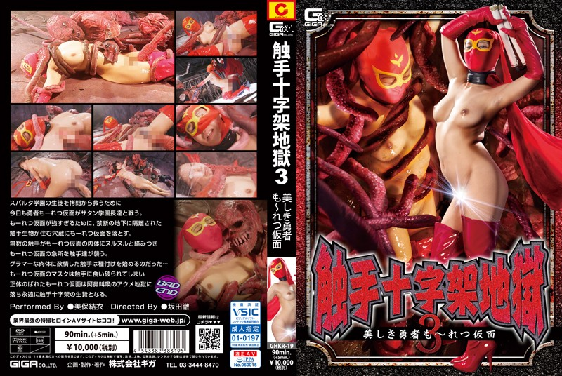 GHKR-19 Tentacle Cross Hell 3 -Beautiful Brave Woman Vehement Mask Yui Miho