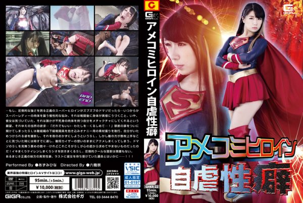 GHKR-22 American Comic Heroine Masochistic Sexual Propensity Hina Azumi