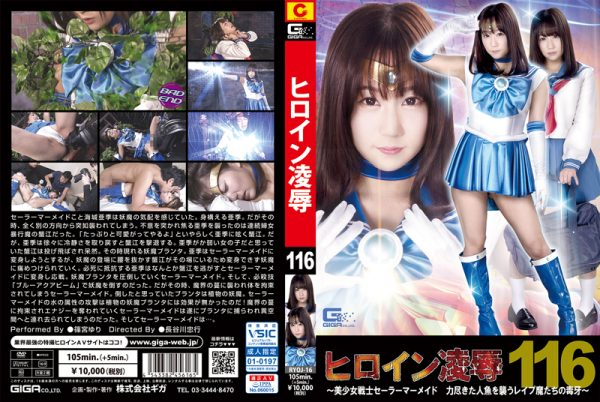 RYOJ-16 Heroine Insult Vol.116 -Sailor Mermaid -Rapist's Attack to Exhausted Mermaid- Yuri Shinomiya