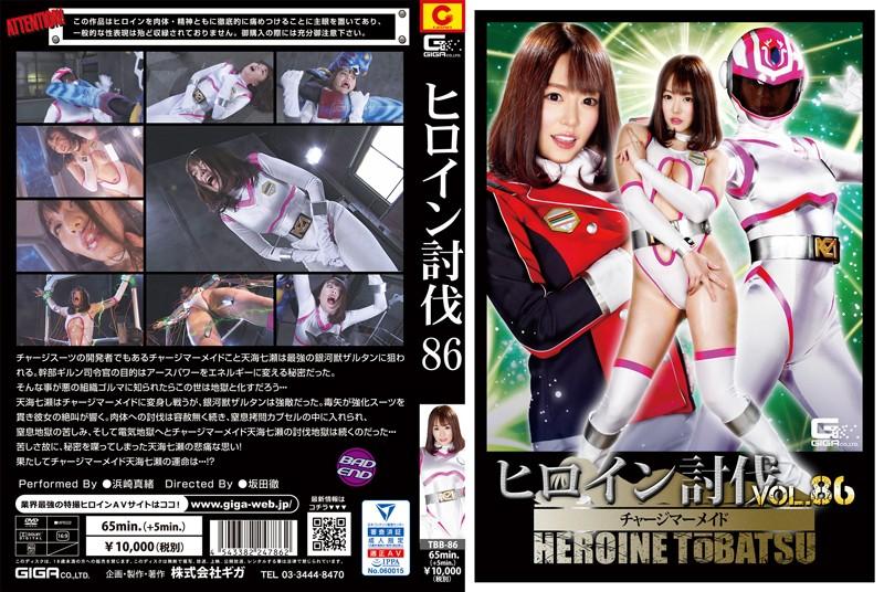 TBB-86 Heroine Suppression Vol.86 Charge Mermaid Mao Hamasaki