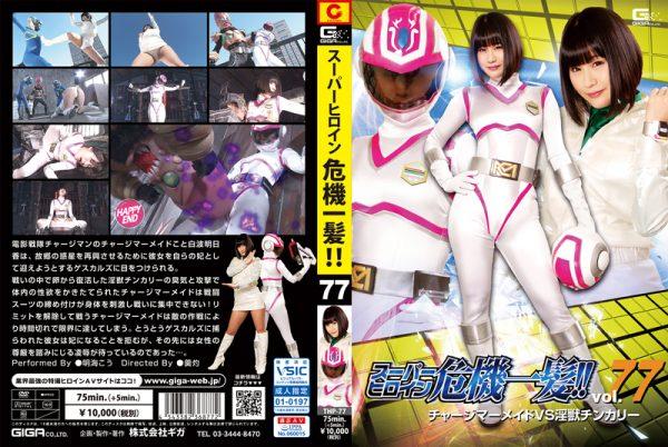 THP-77 Super Heroine in Grave Danger!! Vol.77 Charge Mermaid VS Lecherous Monster Chincurry Ko Asumi