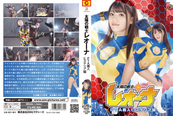 ZEOD-70 Fighter of the Sun Leona -PTA Genie Hysteria Narumi Ookawa