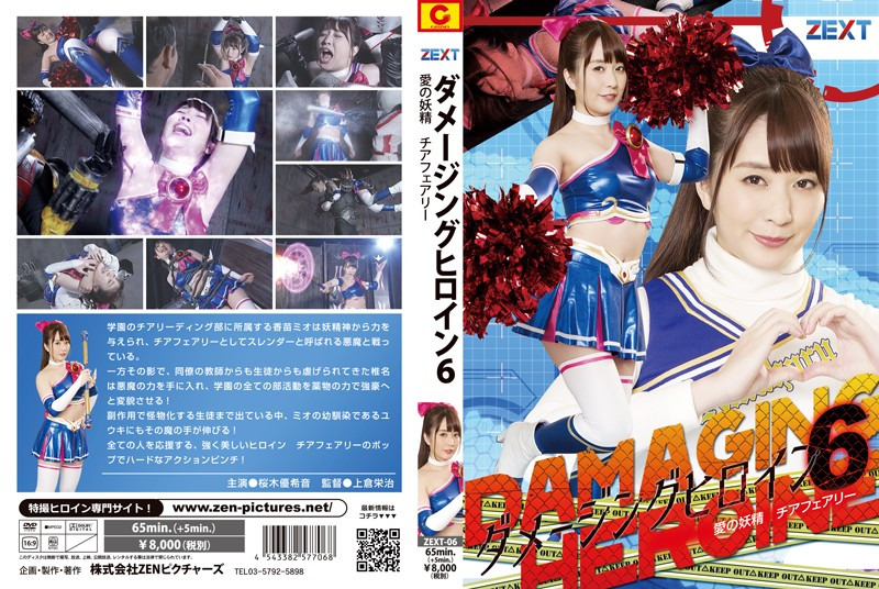 ZEXT-06 Damaging Heroine 06 -Cheer Fairy Yukine Sakuragi