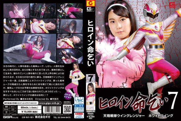 GHKR-20 Heroine Begging for Life 7 -White Wing Rika Ayumi