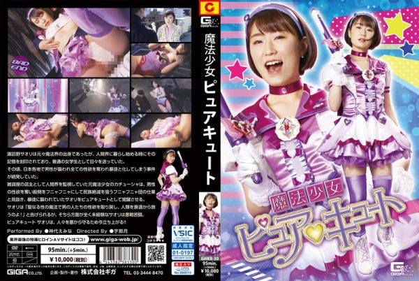 GHKR-30 Witch Girl Pure Cute Emina Kamishiro