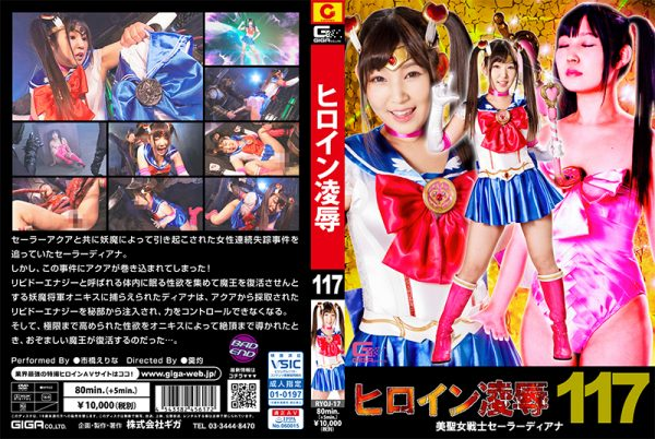 RYOJ-17 Heroine Insult Vol.117 -Sailor Diana Erina Ichihashi