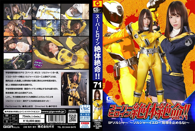 THZ-71 Super Heroine in Grave Danger!! Vol.71 SP Soldier -Soldier Yellow -Don't stop the humiliation!! Yuha Kiriyama