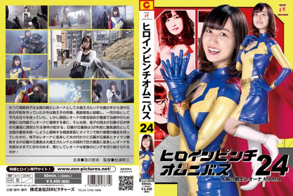 ZEOD-71 Heroine Pinch Omnibus 24 -Fighter of the Sun Leona MAMA Nao Oikawa