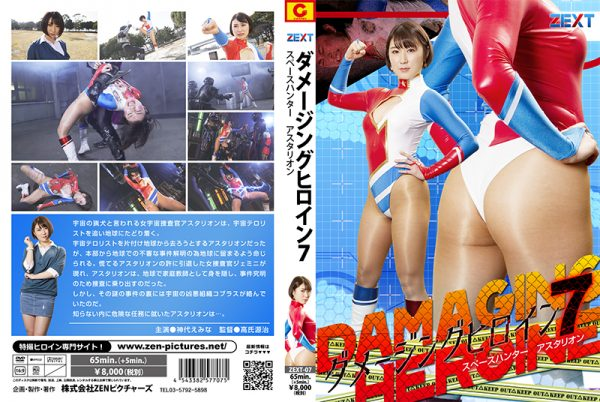 ZEXT-07 Damaging Heroine 07 -Space Hunter Astarion Emina Kamishiro