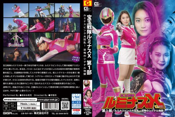 GTRL-64 Luminous X -Frantic Luminous Pink's Horror Signal Hell- Rika Ayumi