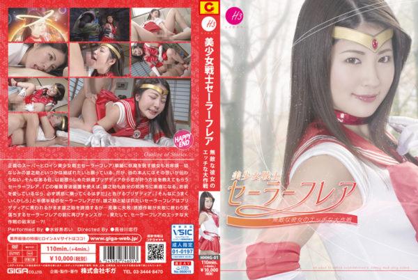 HHHG-01 Sailor Flare -Invincible Girl's Sweet Sexual Desire- Aoi Mizutani