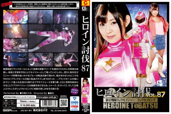 TBB-87 Heroine Suppression Vol.87 New Star Unit Ryuseijer -Ryusei Pink Erina Ichihashi