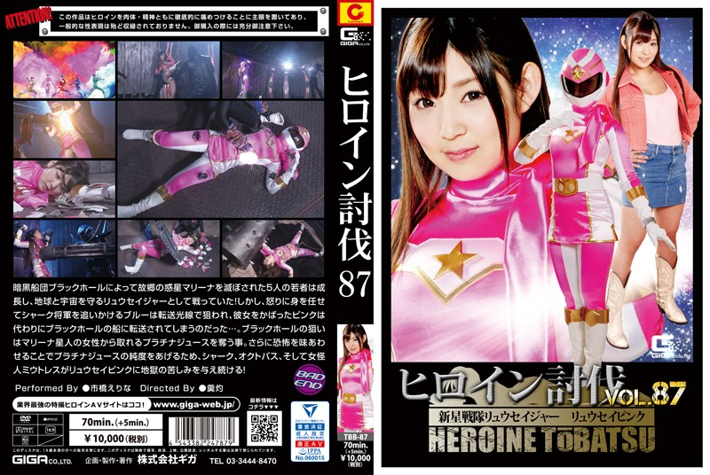 TBB-87 Heroine Suppression Vol.87 New Star Unit Ryuseijer -Ryusei Pink Erina Ichihashi