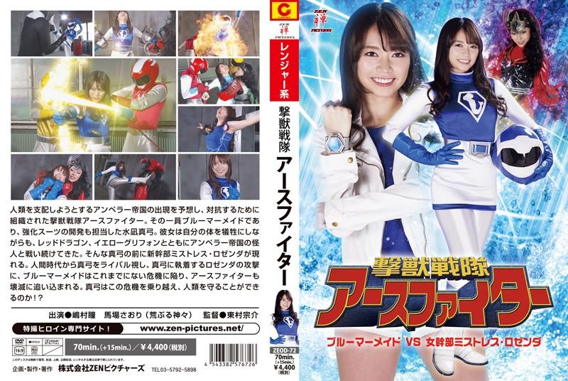 ZEOD-72 Earth Fighter -Blue Mermaid VS Female Cadre Mistress Rozenda Hitomi Shimamura, Saori Baba