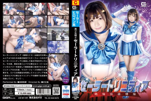 GHKR-34 Sailor Trinitia -Stallion Mask Increase Rika Mari