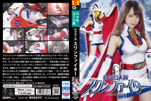 GHKR-47 Swan Fighter -Erogenous Hell of Counterattack- Yuha Kiriyama