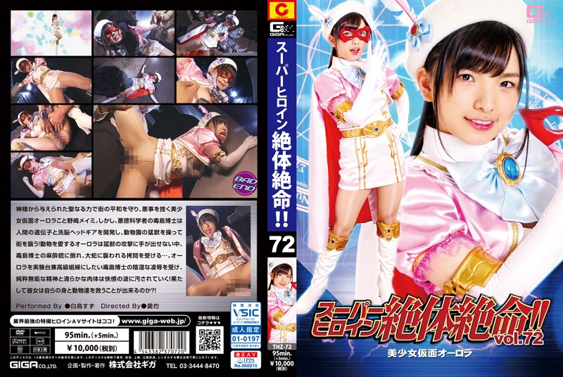 THZ-72 Super Heroine in Grave Danger!! Vol.72 Beautiful Mask Aurora Suzu Shiratori