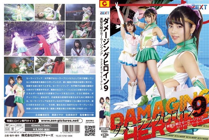 ZEXT-09 Damaging Heroine 09 Sailor Sophia Lies of Sailor Grace Hana Misora, Sayaka Okuhara, Maiko Sahara