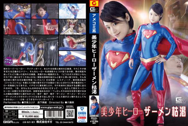 GHKR-45 Handsome Boy Hero -Semen Exhaustion Yurina Amaki, Mio Morisita